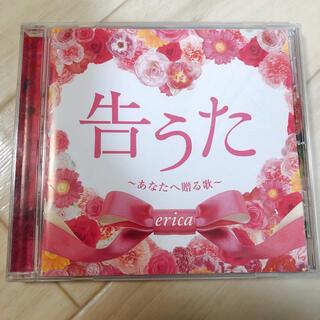 告うた〜あなたへ贈る歌〜 erica
