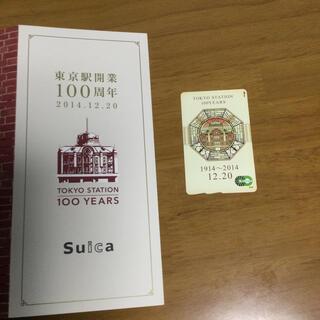 東京駅開業100周年記念のSUICA(鉄道)