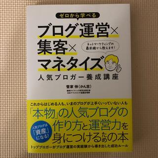 ゼロから学べるブログ運営×集客×マネタイズ人気ブロガ-養成講座(コンピュータ/IT)