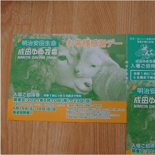 成田 ゆめ牧場 入場チケット(遊園地/テーマパーク)