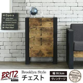 ブルックリンスタイル☆レトロ調 3段 ローチェスト 収納 リビングチェスト 脚付(リビング収納)