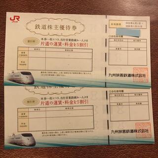 ジェイアール(JR)の★即日投函★2枚 JR九州 株主優待券 半額 割引券 (鉄道乗車券)