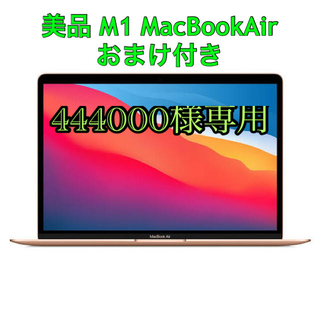 Apple - 美品 おまけ付き MacBook Air M1 ゴールド 8GB/256GB
