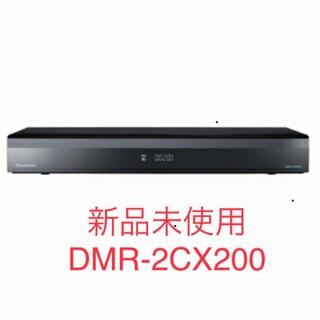 Panasonic - 新品未使用未開封 Panasonic 全自動ディーガ DMR-2CX200