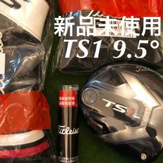 Titleist - 新品 未使用 右利き用 タイトリスト TS1 ドライバーヘッド 9.5度