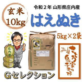 令和2年 山形県庄内産 はえぬき 玄米10kg Gセレクション(米/穀物)