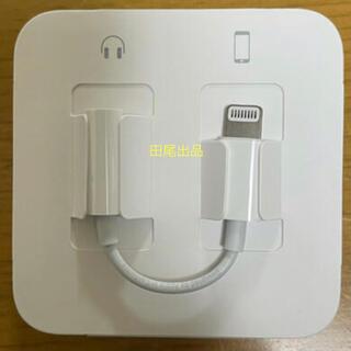 Apple - アップル純正 イヤホン変換アダプター