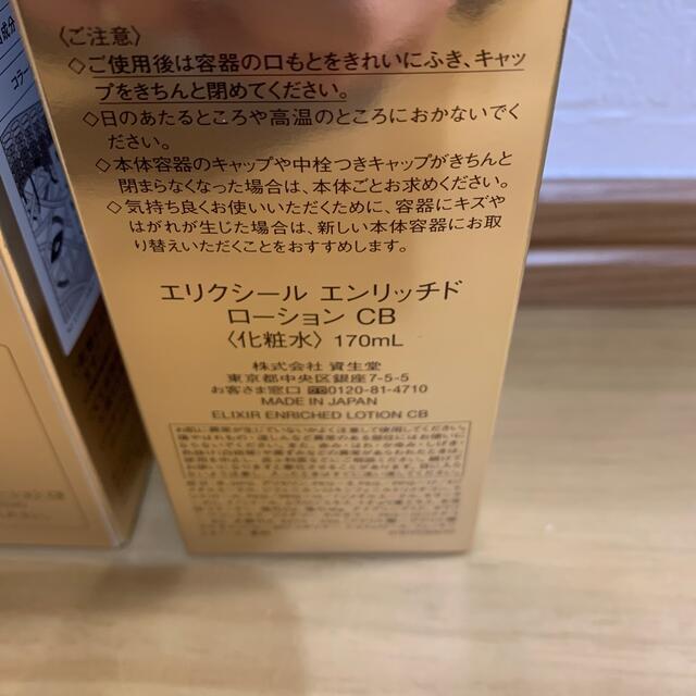 ELIXIR(エリクシール)のELIXIR エリクシール エンリッチドローション CB 2本セット 資生堂 コスメ/美容のスキンケア/基礎化粧品(化粧水/ローション)の商品写真