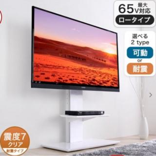 テレビ台 白 テレビスタンド 壁寄せ テレビボード ロータイプ キャスター付き (リビング収納)