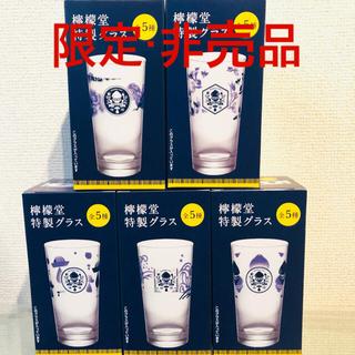 コカコーラ(コカ・コーラ)の【限定・非売品】檸檬堂 グラス 全5種セット レモンサワー(その他)