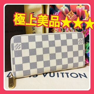 LOUIS VUITTON - 【極上美品】ルイヴィトン ダミエ アズール ジッピー 長財布 箱 付き
