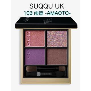 SUQQU - 新品♡ 限定 SUQQU UK シグニチャーカラーアイズ 103 雨音