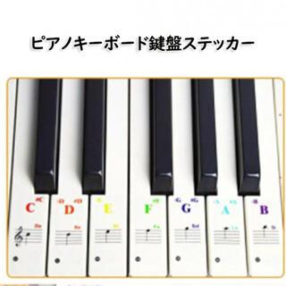 SALE!!ピアノ/キーボード鍵盤ステッカー 音名シール(ピアノ)
