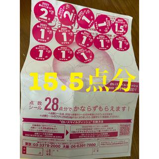 ヤマザキセイパン(山崎製パン)のヤマザキ 春のパン祭り2021 【5/16までの引き換え】(食器)