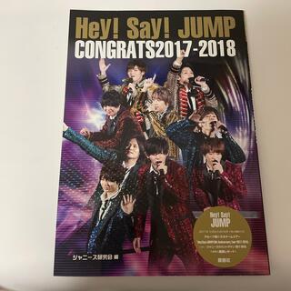 ジャニーズ(Johnny's)のHey! Say! JUMP(アート/エンタメ)