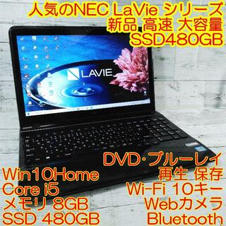 NEC - NEC LS550 ノートパソコン i5 8GB 新品SSD ブルーレイ カメラ