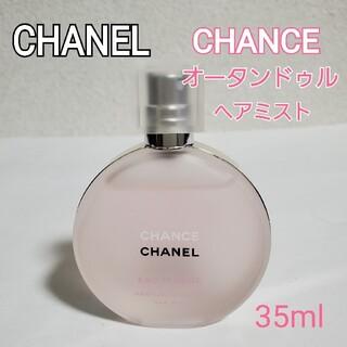 CHANEL - 9割CHANEL チャンス オータンドゥル ヘアミスト CHANCE