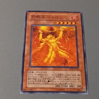 ユウギオウ(遊戯王)の灼熱王パイロン ★ ノーマル ★ 遊戯王(シングルカード)