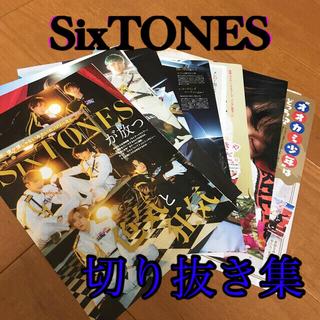 ジャニーズ(Johnny's)のSixTONES 豪華 まとめ売り おまけ付★厚紙無料!(アート/エンタメ/ホビー)