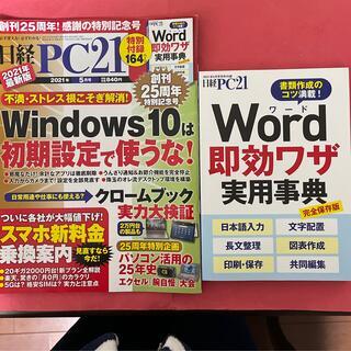 ニッケイビーピー(日経BP)の日経 PC 21  2021年 05月号(専門誌)