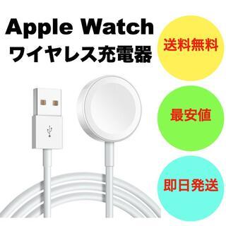 【即日発送!】 高速充電! アップルウォッチ用 ワイヤレス 充電器 1個