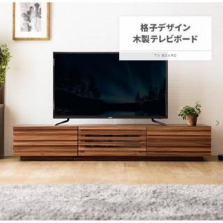 テレビ台 テレビボード 送料無料 tv台 tvボード ローボード 150 (リビング収納)