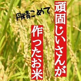 頑固じいさんが作ったお米 玄米5kg(令和2年産)(米/穀物)