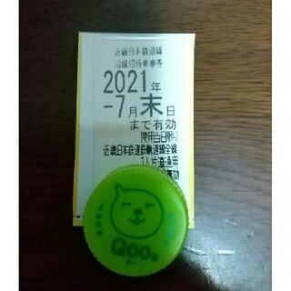 キンテツヒャッカテン(近鉄百貨店)の近鉄株主優待乗車券 1枚(鉄道乗車券)