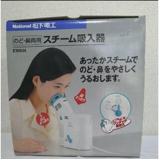 Panasonic - 未使用に近い◆ナショナル◆スチーム吸入器◆のど&鼻タイプ◆ワンタッチ式◆日本製