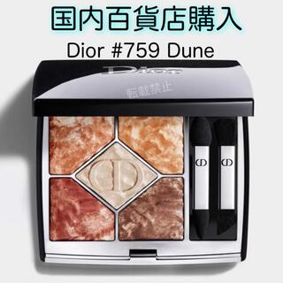Dior - 新品♡ 限定 Dior ディオール アイシャドウ 759 デューン