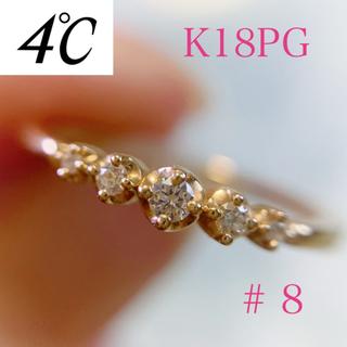 4℃ - 4℃ ☆ K18PG、ダイヤモンドリング 、#8、リングケース付き