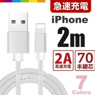 iPhone - iPhone 充電器 ライトニングケーブル lightning cable 2m