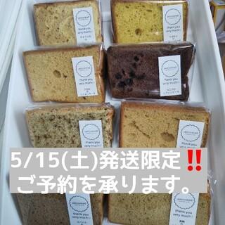 終了いたしました‼️    【5/15発㈯送分限定】cutシフォン 規格外(菓子/デザート)
