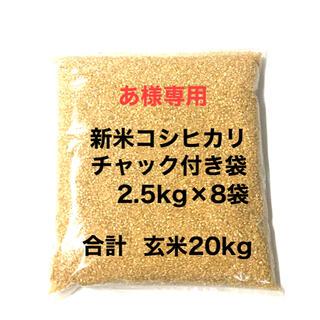 あ様専用 無農薬コシヒカリ玄米20kg(2.5kg×8袋)令和2年 徳島県産(米/穀物)