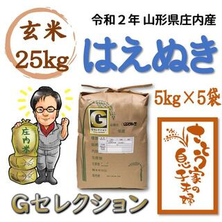 令和2年 山形県庄内産 はえぬき 玄米25kg Gセレクション(米/穀物)