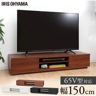 テレビ台 おしゃれ 安い TV台 収納 ローボード 幅150cm ロータイプ (リビング収納)