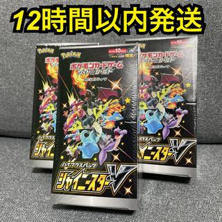 ポケモン(ポケモン)のポケモンカード 新品 未開封 シュリンク付き シャイニースターv 3box(Box/デッキ/パック)