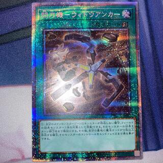 ユウギオウ(遊戯王)の閃刀姫ーウィドウアンカー プリズマティックシークレットレア(シングルカード)
