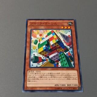 ユウギオウ(遊戯王)のブロック・ゴーレム ★ ノーマル ★ 遊戯王(シングルカード)