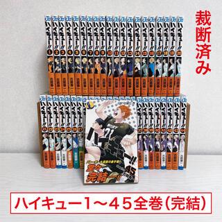 【裁断済み】ハイキュー!! 1-45全巻(完結)