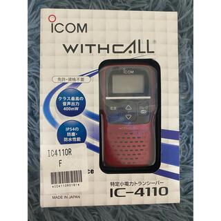 トランシーバー アイコム IC-4110 無線機 防水 (アマチュア無線)