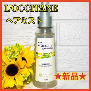 ロクシタン(L'OCCITANE)の人気品のみ❗️新品 ロクシタン フルールグラヴィオラ ヘアミスト(ヘアウォーター/ヘアミスト)