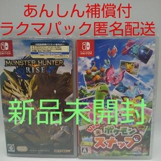 Nintendo Switch - 【新品、未開封品、匿名配送】モンスターハンターライズ、New ポケモンスナップ