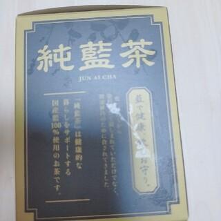 純藍茶(健康茶)