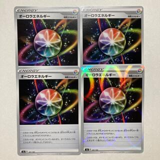 ポケモン(ポケモン)のポケモンカード オーロラエネルギー 4枚(シングルカード)