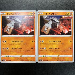 ポケモン(ポケモン)のポケモンカード  ソード&シールド  一撃マスター  イシヘンジン【SALE】(シングルカード)
