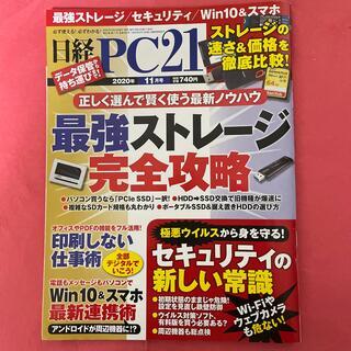 日経BP - 日経 PC 21  2020年 11月号
