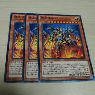 ユウギオウ(遊戯王)の壊星壊獣ジズキエル 3枚 遊戯王(シングルカード)