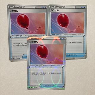 ポケモン(ポケモン)のポケモンカード ふうせん 3枚(シングルカード)