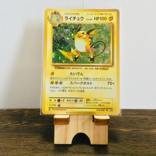 ポケモン(ポケモン)の【ポケモンカード】ライチュウ(R)(復刻版)(シングルカード)
